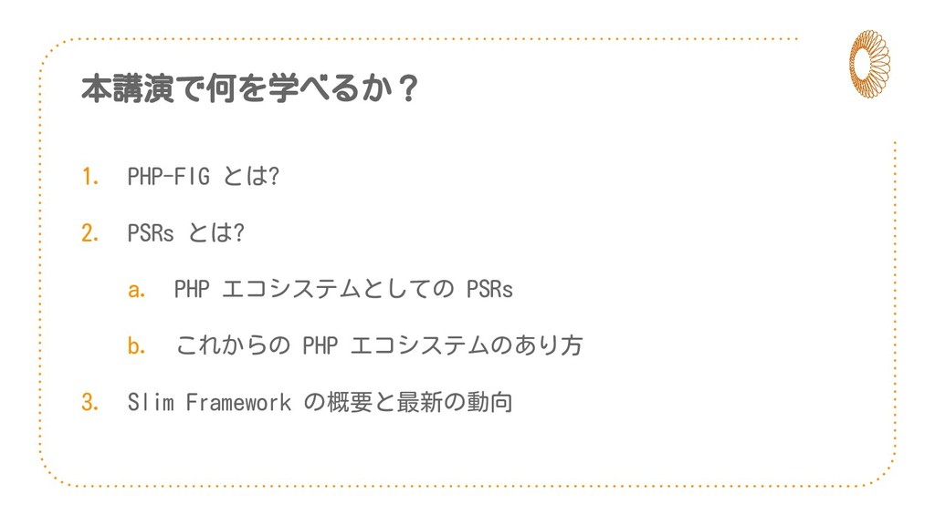 1. PHP-FIG とは? 2. PSRs とは? a. PHP エコシステムとしての PS...