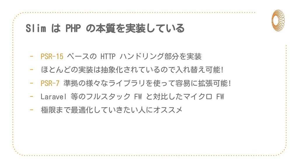Slim は PHP の本質を実装している - PSR-15 ベースの HTTP ハンドリング...