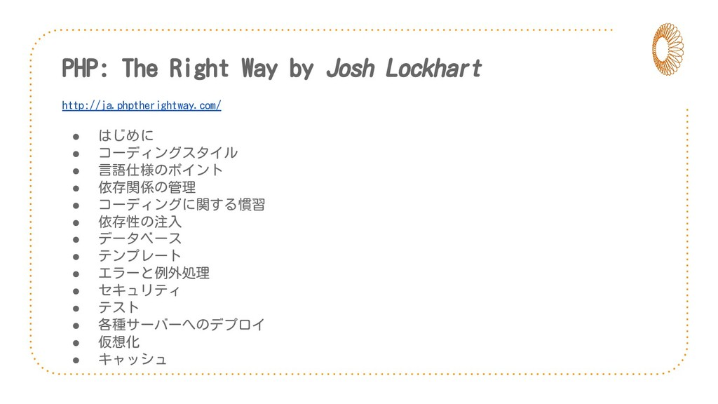 PHP: The Right Way by Josh Lockhart http://ja.p...