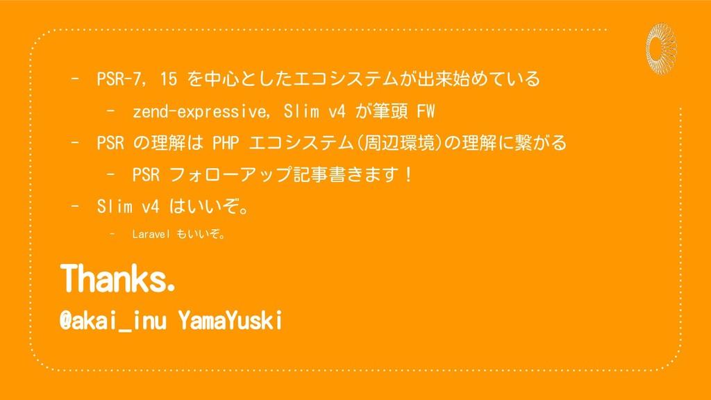 Thanks. @akai_inu YamaYuski - PSR-7, 15 を中心としたエ...