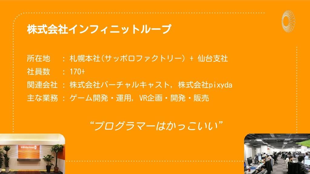 株式会社インフィニットループ 所在地 : 札幌本社(サッポロファクトリー) + 仙台支社 社員...