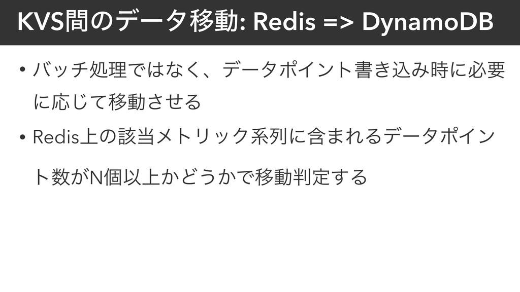 KVSؒͷσʔλҠಈ: Redis => DynamoDB • όονॲཧͰͳ͘ɺσʔλϙΠ...