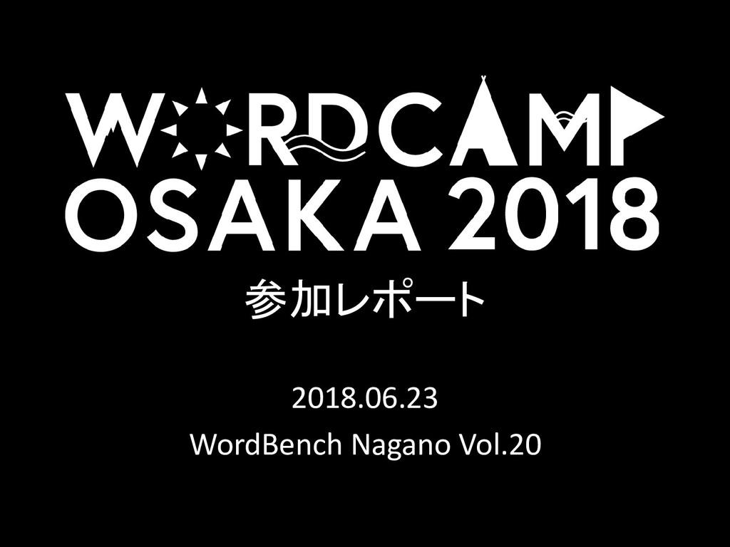 参加レポート 2018.06.23 WordBench Nagano Vol.20