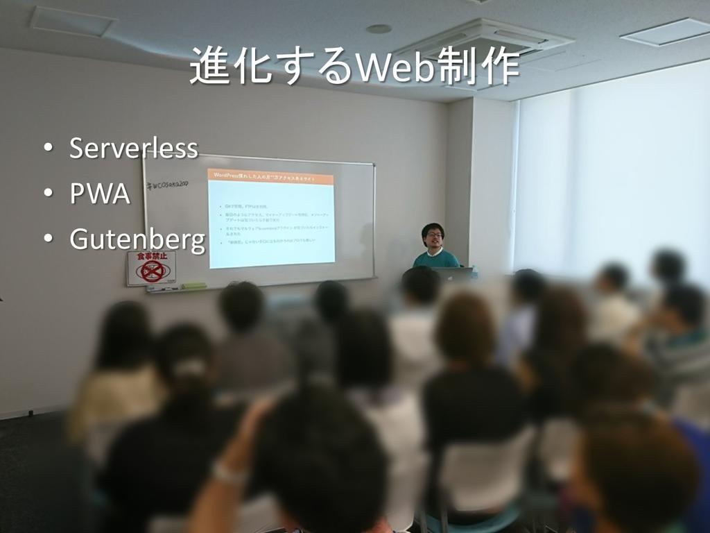進化するWeb制作 • Serverless • PWA • Gutenberg