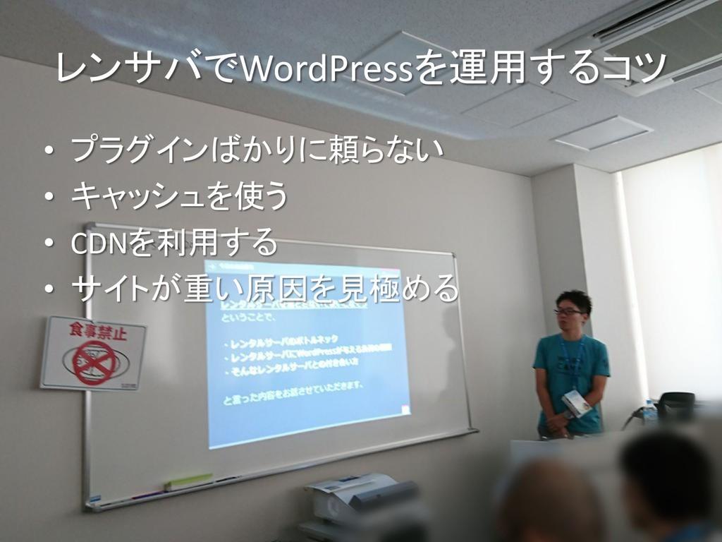 レンサバでWordPressを運用するコツ • プラグインばかりに頼らない • キャッシュを使...