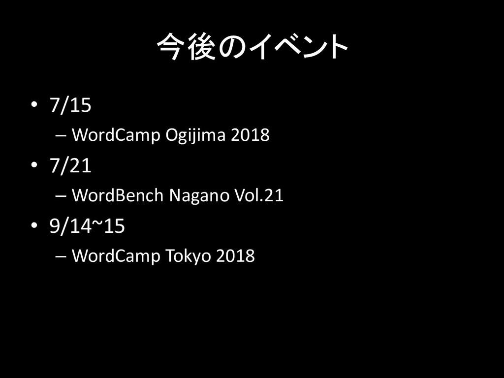 今後のイベント • 7/15 – WordCamp Ogijima 2018 • 7/21 –...