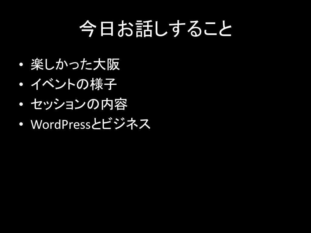 今日お話しすること • 楽しかった大阪 • イベントの様子 • セッションの内容 • Word...
