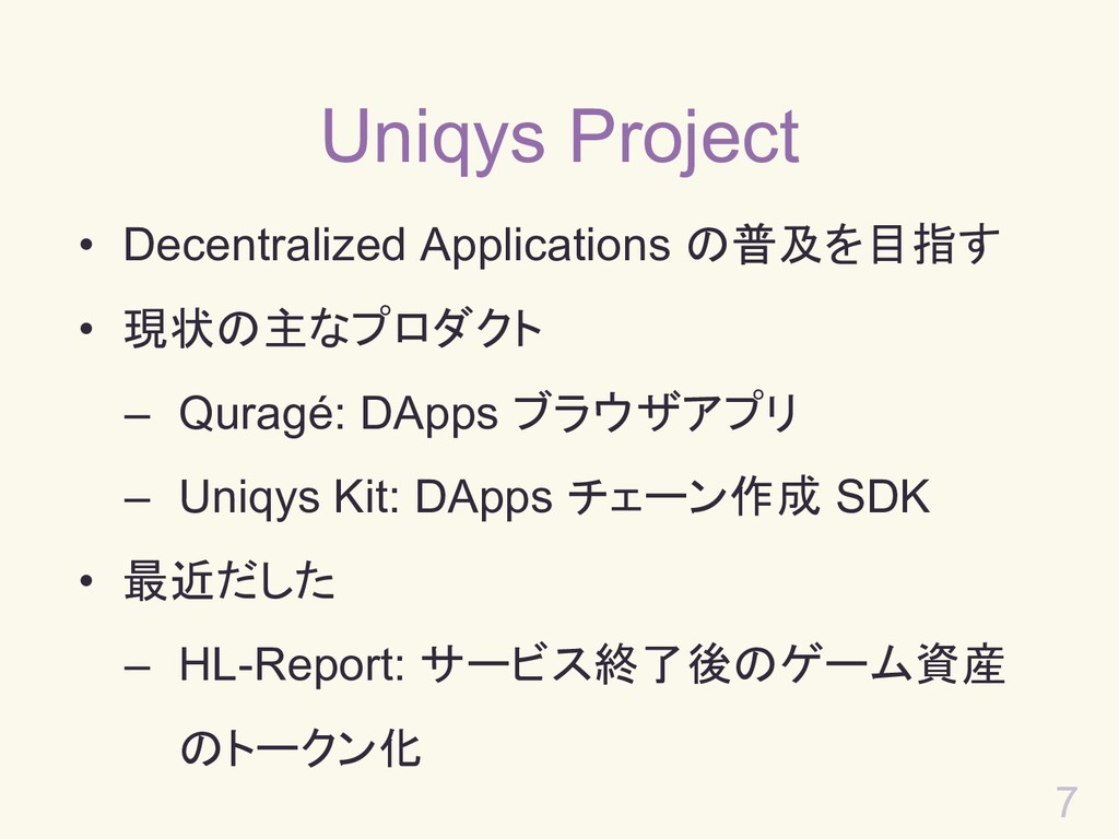 7 Uniqys Project • Decentralized Applications の...