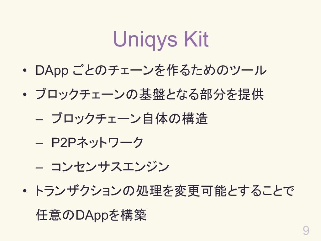 9 Uniqys Kit • DApp ごとのチェーンを作るためのツール • ブロックチェーン...
