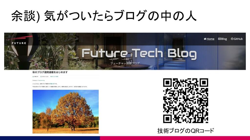 余談) 気がついたらブログの中の人 技術ブログのQRコード