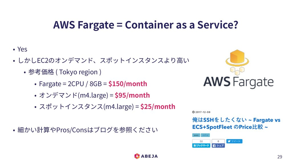 29 AWS Fargate = Container as a Service? • Yes ...