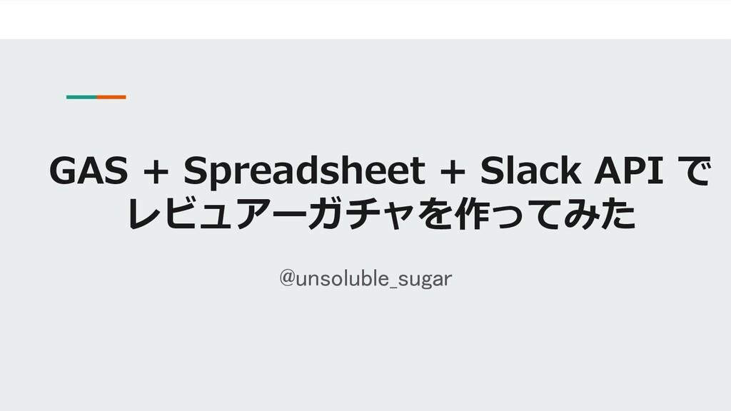 GAS + Spreadsheet + Slack API で レビュアーガチャを作ってみた ...