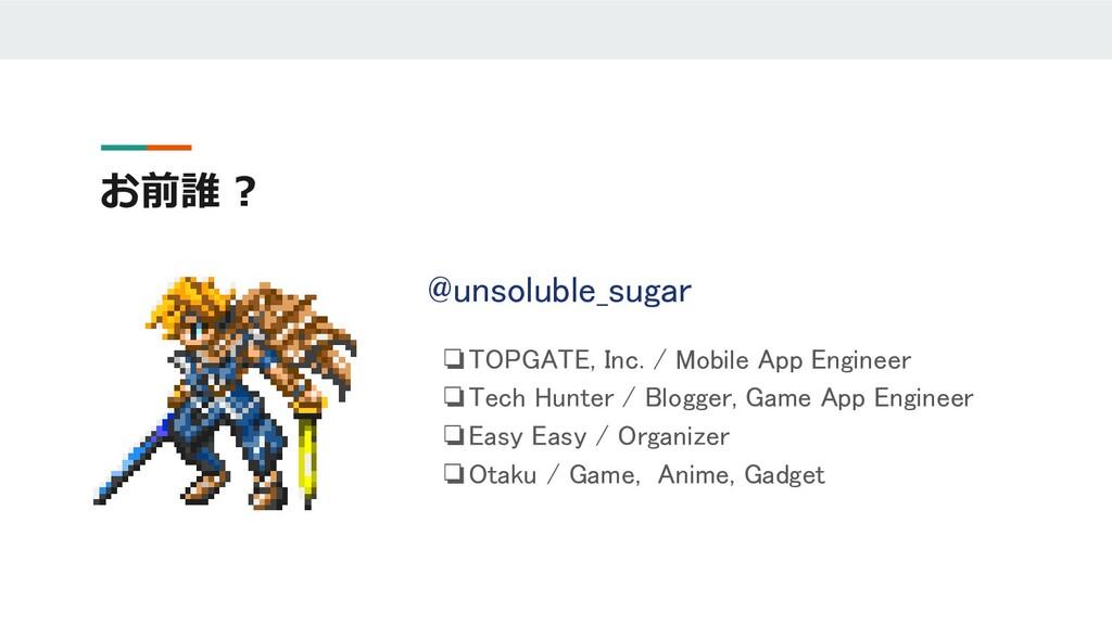 お前誰 ? @unsoluble_sugar ❏TOPGATE, Inc. / Mobile ...