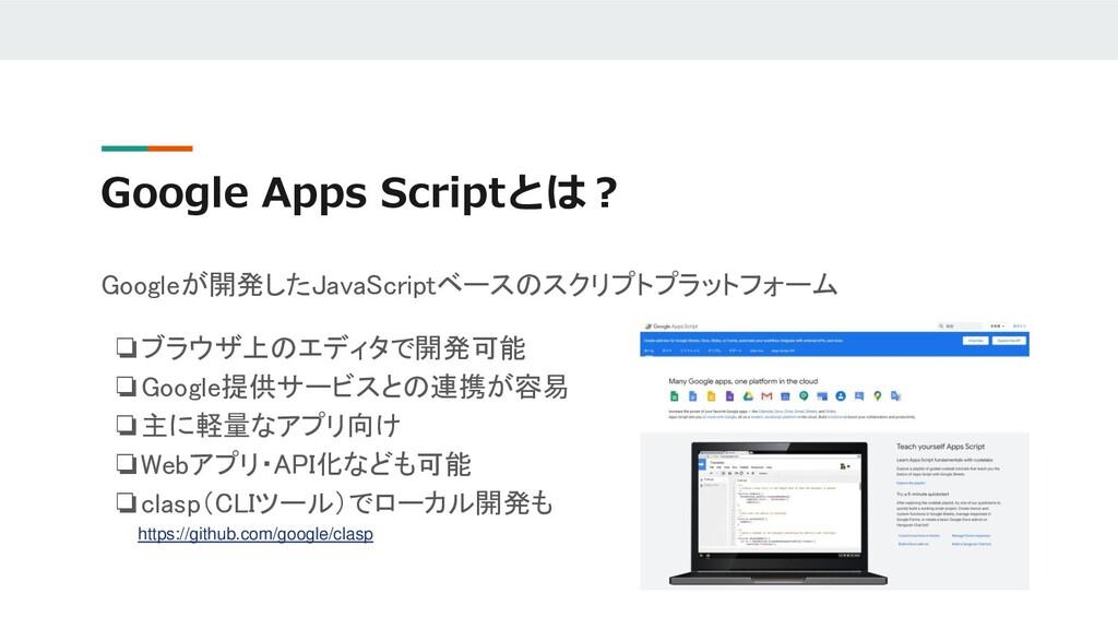 Google Apps Scriptとは? Googleが開発したJavaScriptベースの...