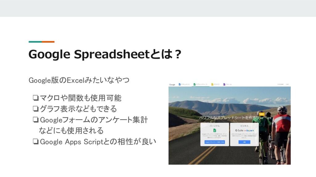 Google Spreadsheetとは? Google版のExcelみたいなやつ ❏マクロや...
