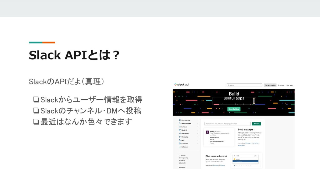 Slack APIとは? SlackのAPIだよ(真理) ❏Slackからユーザー情報を取得 ...