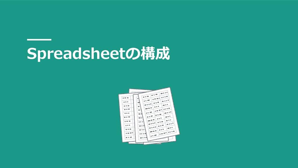 Spreadsheetの構成
