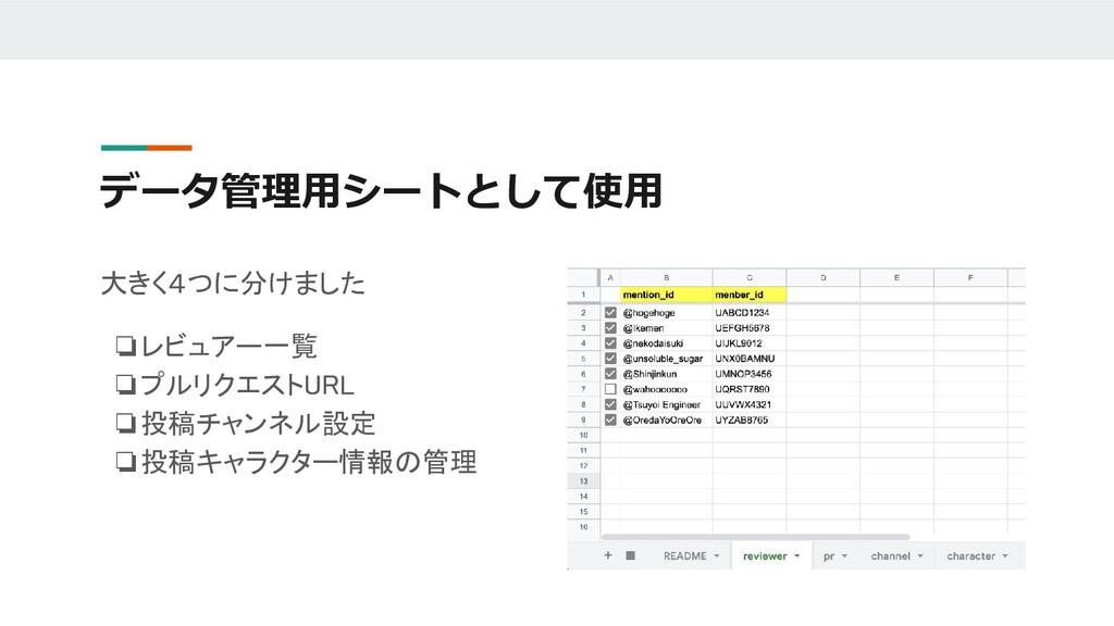 データ管理用シートとして使用 大きく4つに分けました ❏レビュアー一覧 ❏プルリクエストURL...