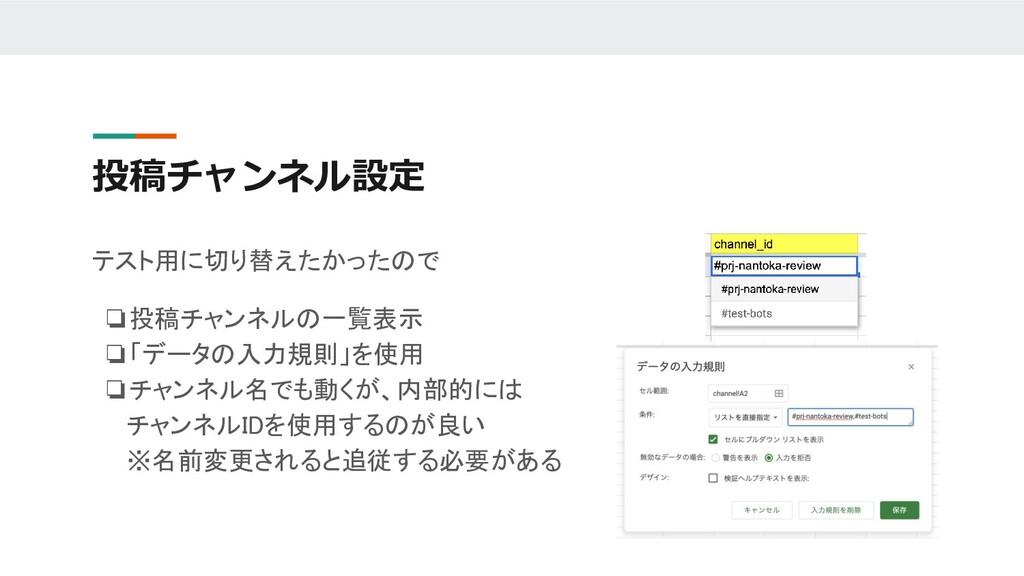 投稿チャンネル設定 テスト用に切り替えたかったので ❏投稿チャンネルの一覧表示 ❏「データの入...