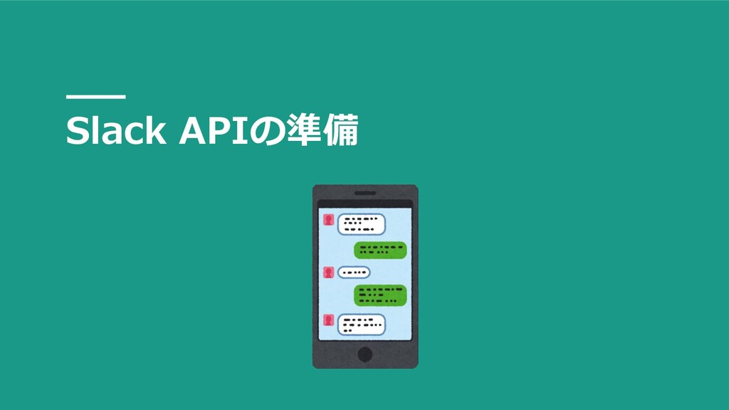 Slack APIの準備