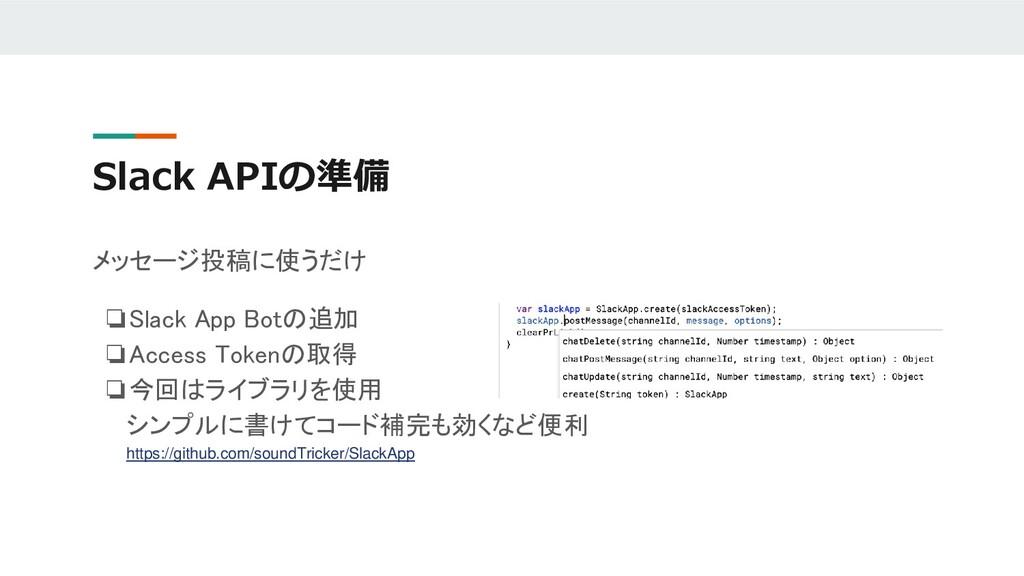 Slack APIの準備 メッセージ投稿に使うだけ ❏Slack App Botの追加 ❏Ac...