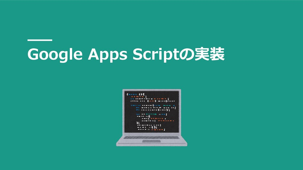 Google Apps Scriptの実装