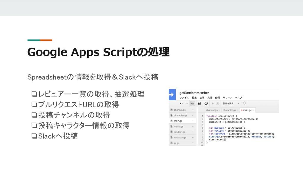 Google Apps Scriptの処理 Spreadsheetの情報を取得&Slackへ投...