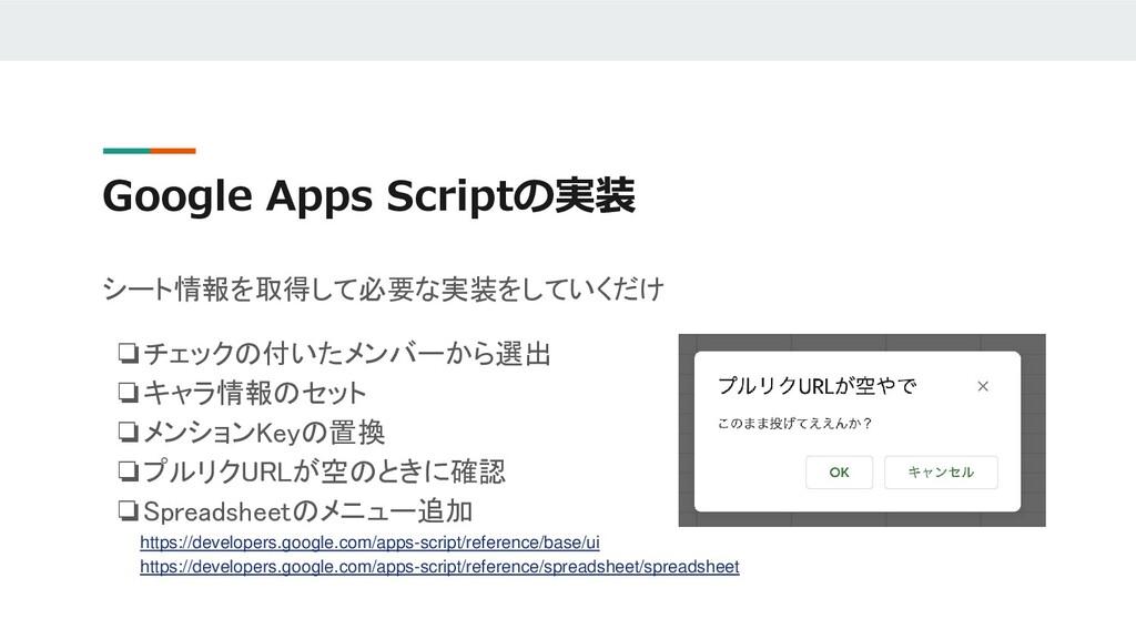 Google Apps Scriptの実装 シート情報を取得して必要な実装をしていくだけ ❏チ...