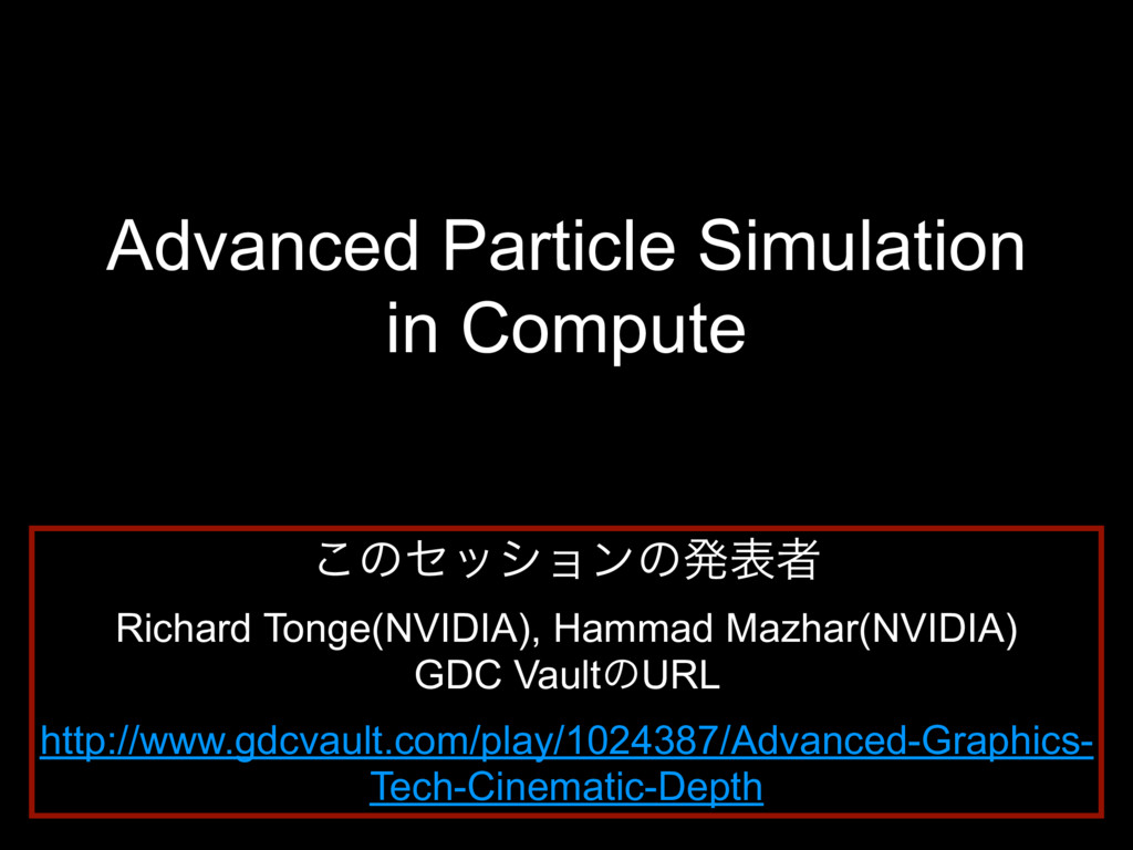 Advanced Particle Simulation in Compute ͜ͷηογϣϯ...