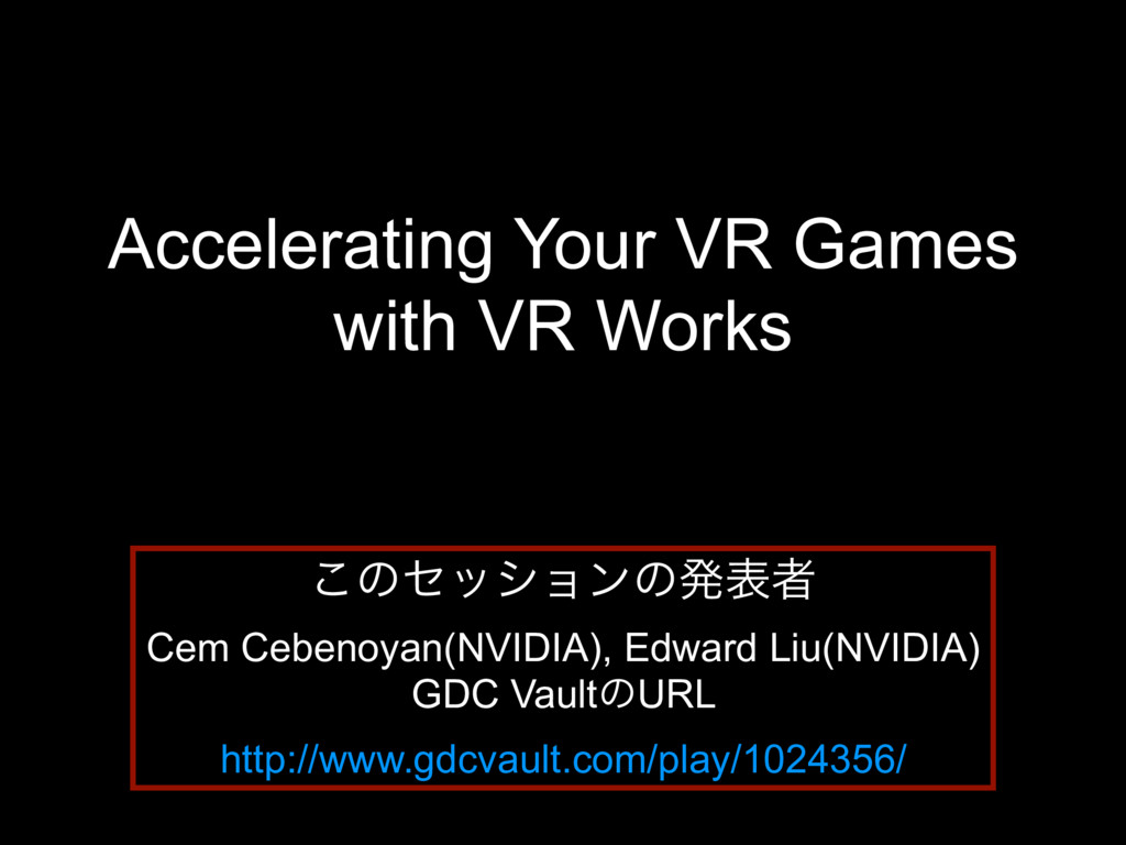 Accelerating Your VR Games with VR Works ͜ͷηογϣ...