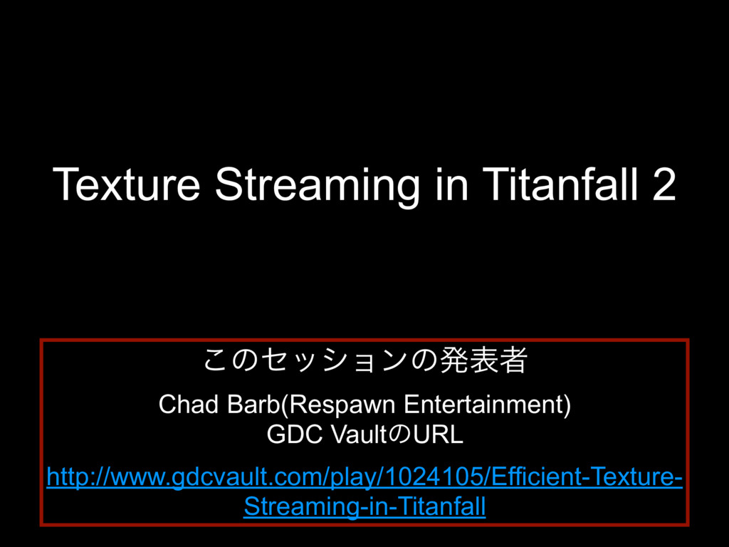 Texture Streaming in Titanfall 2 ͜ͷηογϣϯͷൃදऀ Ch...