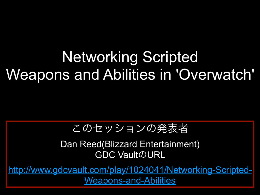 Networking Scripted Weapons and Abilities in 'O...