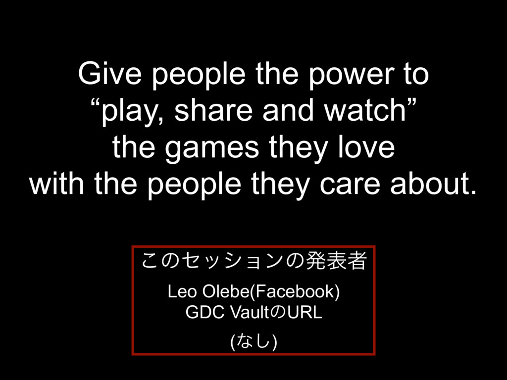 "Give people the power to ""play, share and watch..."