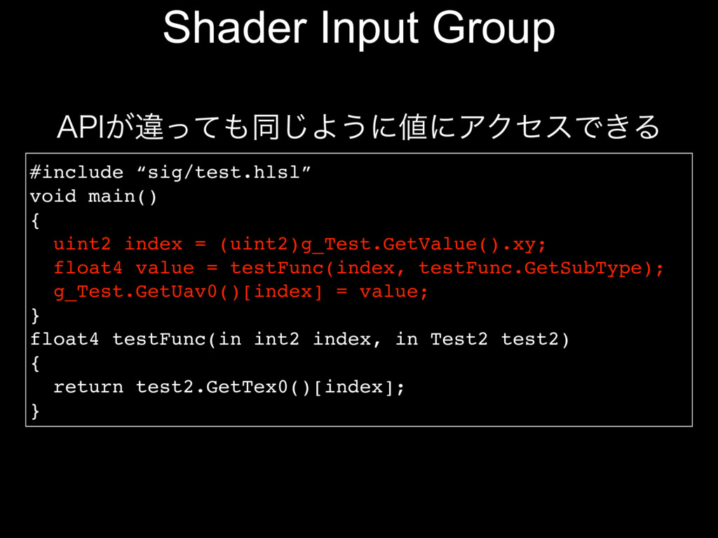 "Shader Input Group #include ""sig/test.hlsl"" voi..."