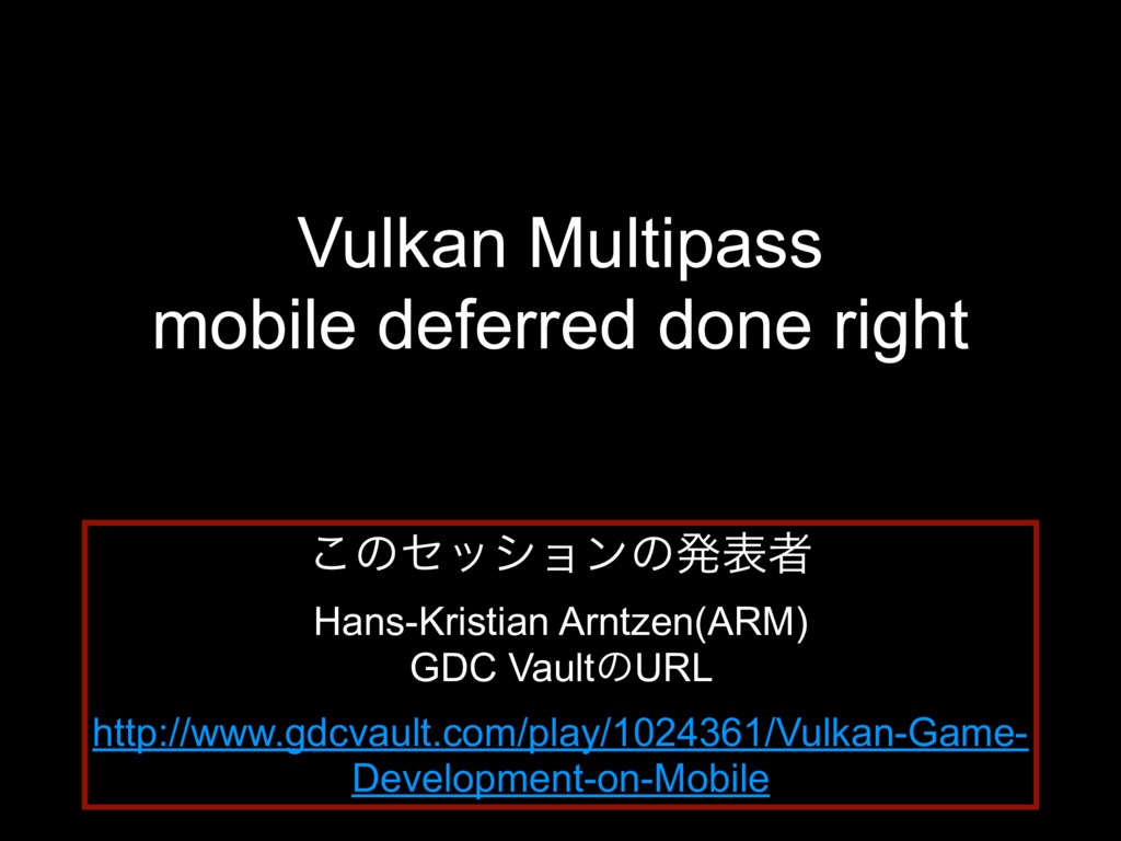 Vulkan Multipass mobile deferred done right ͜ͷη...