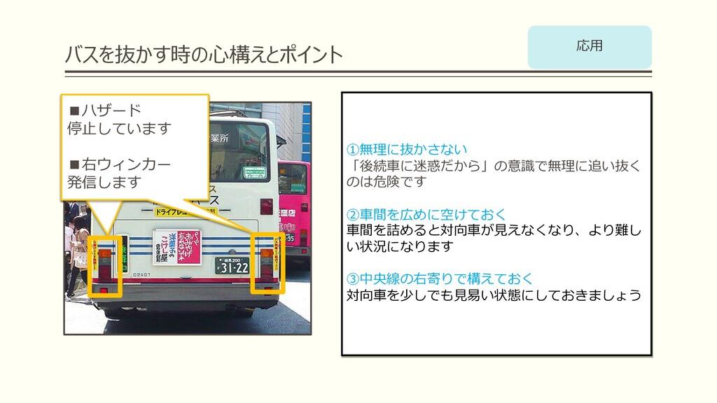 バスを抜かす時の⼼構えとポイント ①無理に抜かさない 「後続⾞に迷惑だから」の意識で無理に追い...
