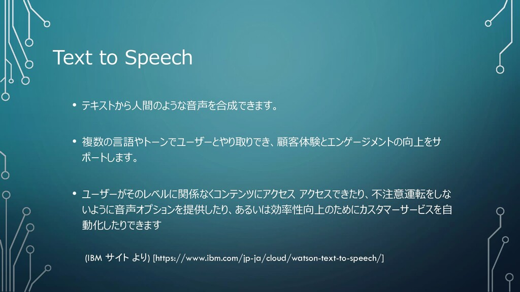 Text to Speech • テキストから人間のような音声を合成できます。 • 複数の言語...