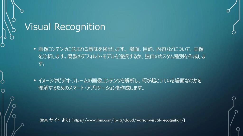 Visual Recognition • 画像コンテンツに含まれる意味を検出します。 場面、目...