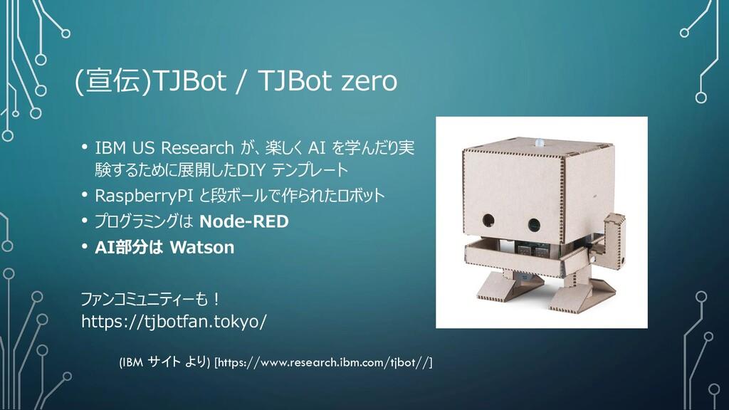 (宣伝)TJBot / TJBot zero • IBM US Research が、楽しく ...