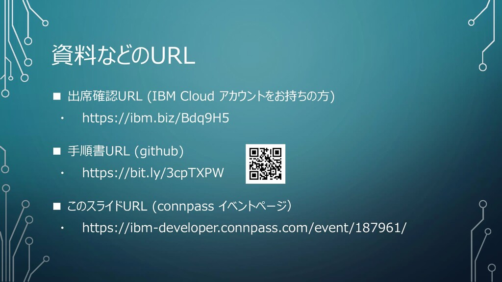 資料などのURL ■ 出席確認URL (IBM Cloud アカウントをお持ちの方) ・ ht...