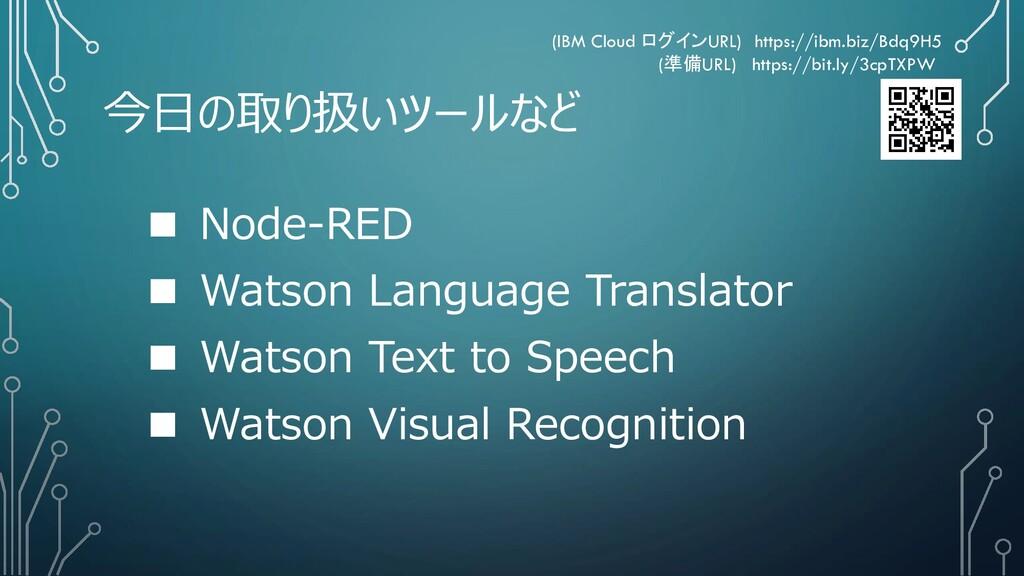 今日の取り扱いツールなど ■ Node-RED ■ Watson Language Trans...