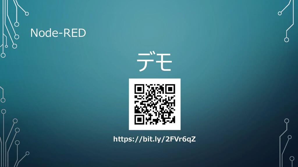 Node-RED デモ https://bit.ly/2FVr6qZ