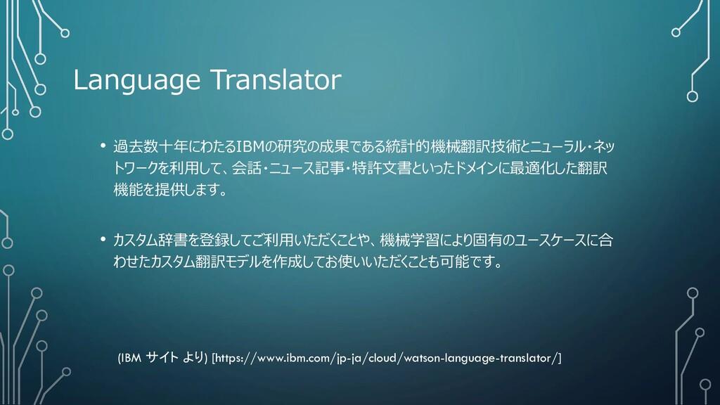 Language Translator • 過去数十年にわたるIBMの研究の成果である統計的機...