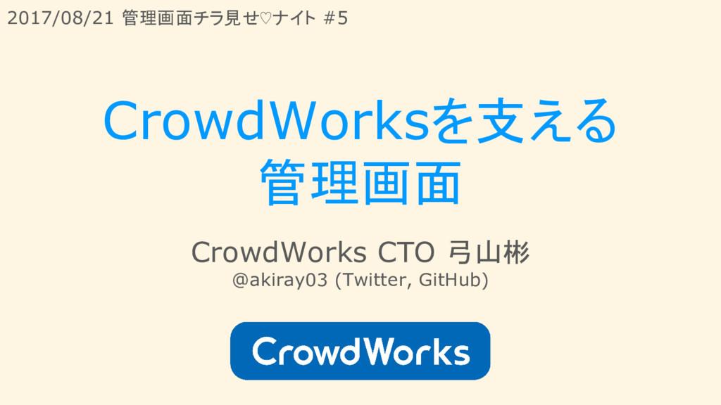Admin Night #5 - CrowdWorks / CrowdWorksを支える 管理...
