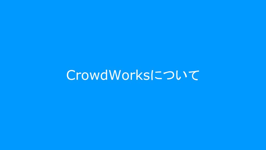 CrowdWorksについて