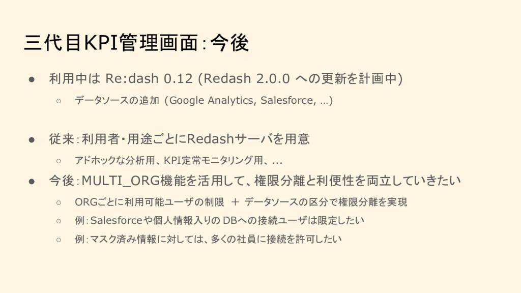 三代目KPI管理画面:今後 ● 利用中は Re:dash 0.12 (Redash 2.0.0...