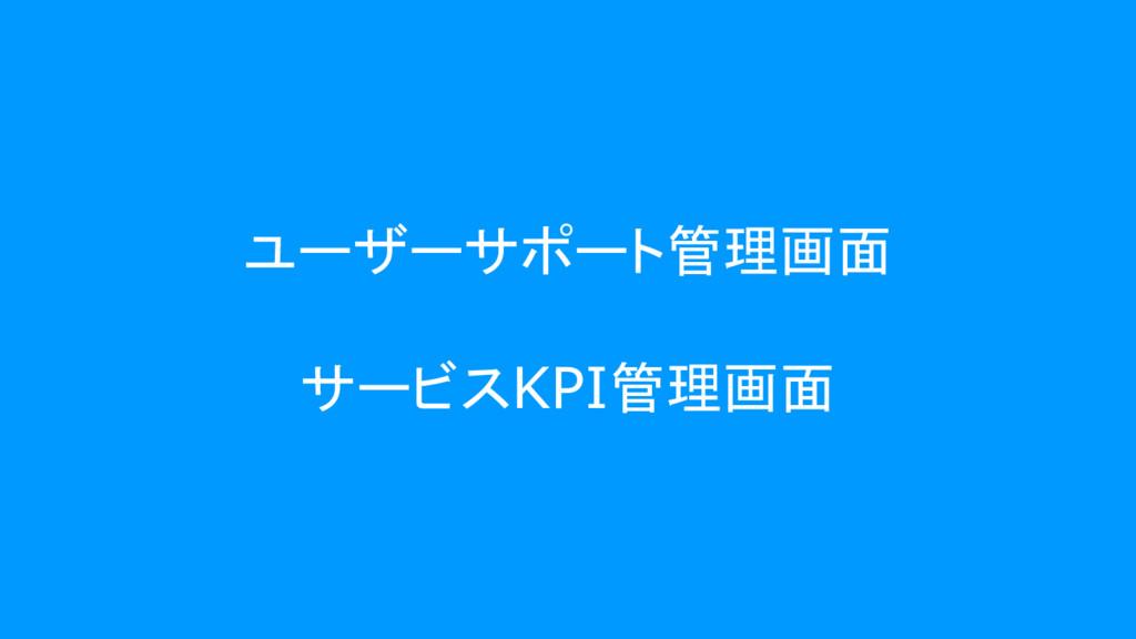 ユーザーサポート管理画面 サービスKPI管理画面