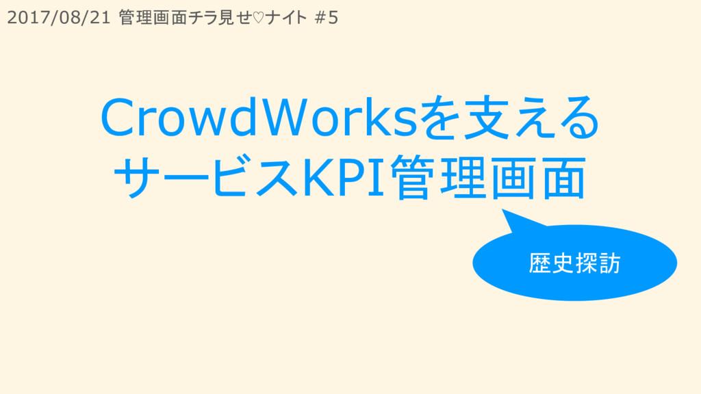 CrowdWorksを支える サービスKPI管理画面 2017/08/21 管理画面チラ見せ♡...