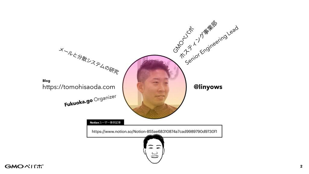 2 @linyows https://tomohisaoda.com ϗ ε ς Ο ϯ ά ...