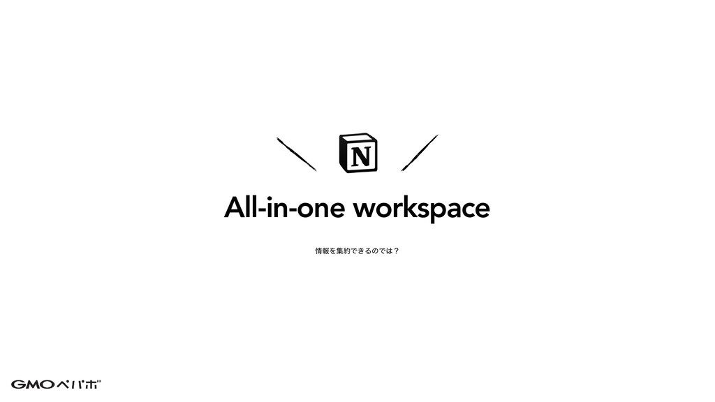 All-in-one workspace ৘ใΛू໿Ͱ͖ΔͷͰ͸ʁ
